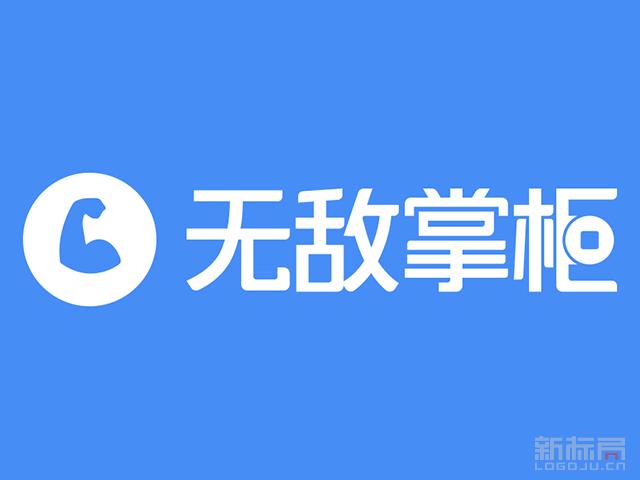 无敌掌柜软件app标志logo