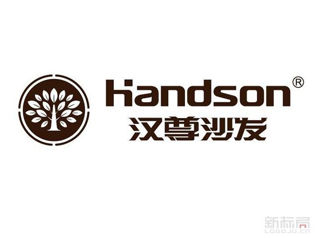 汉尊沙发handson家具品牌标志logo