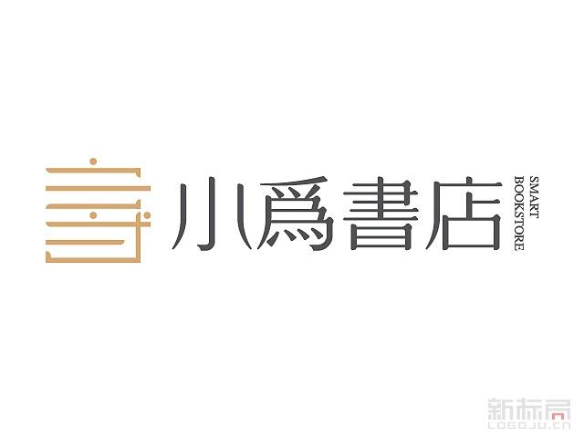 长沙小为书店标志logo