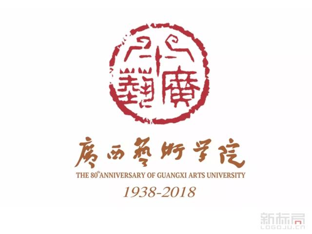 广西艺术学院80周年校庆徽标标志logo