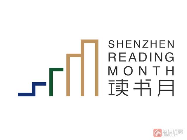 深圳读书月新标志logo