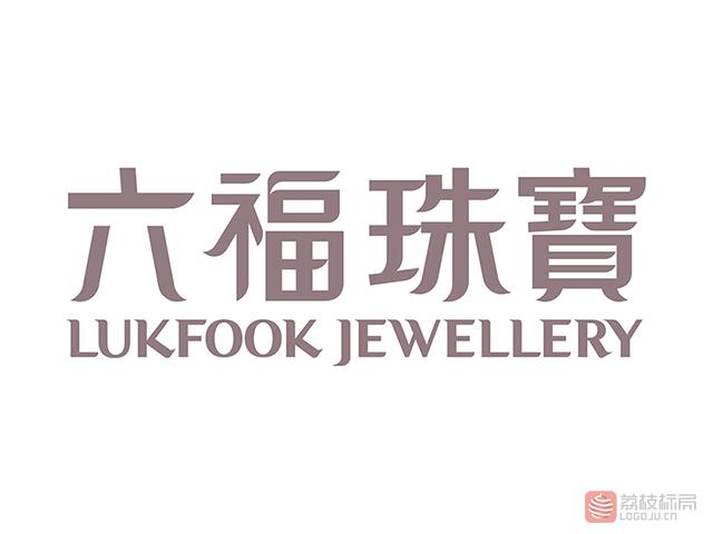 六福珠宝新标志logo字体