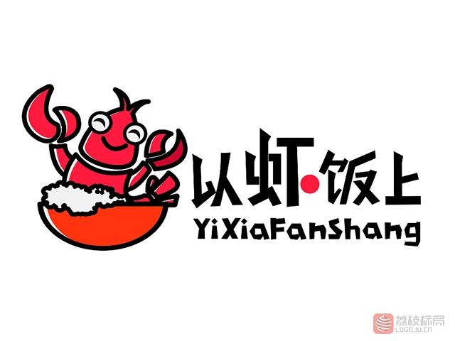 以虾饭上餐厅标志logo