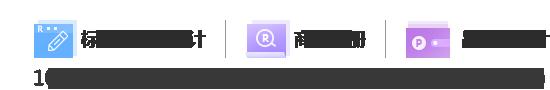 荔枝标局-一站标志设计+注册服务