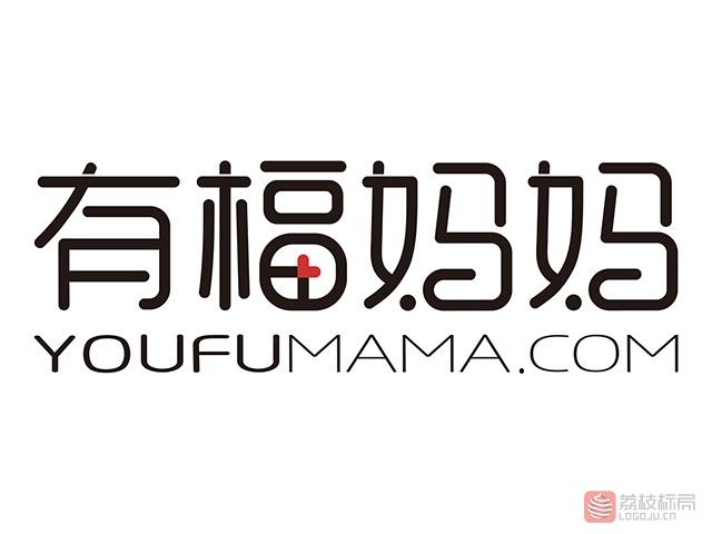 北京有福妈妈月嫂服务公司标志logo