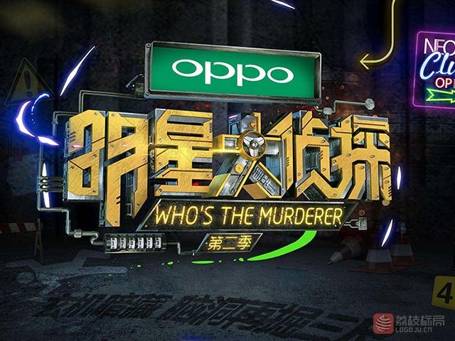 湖南卫视综艺节目明星大侦探标志logo