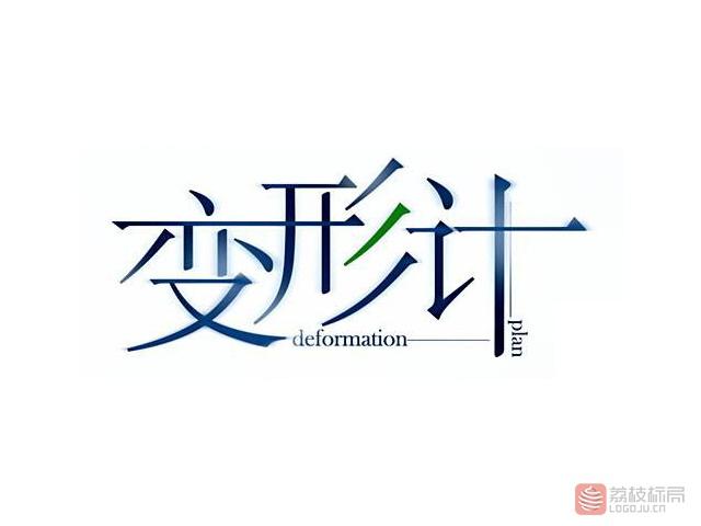 """湖南卫视综艺节目""""变形计""""标志logo"""