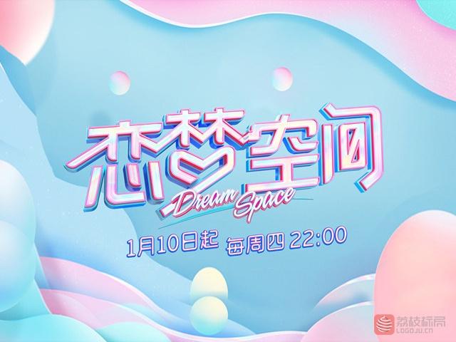 """湖南卫视综艺节目""""恋梦空间""""标志logo"""