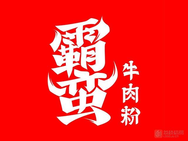 互联网食品品牌霸蛮牛肉粉标志logo