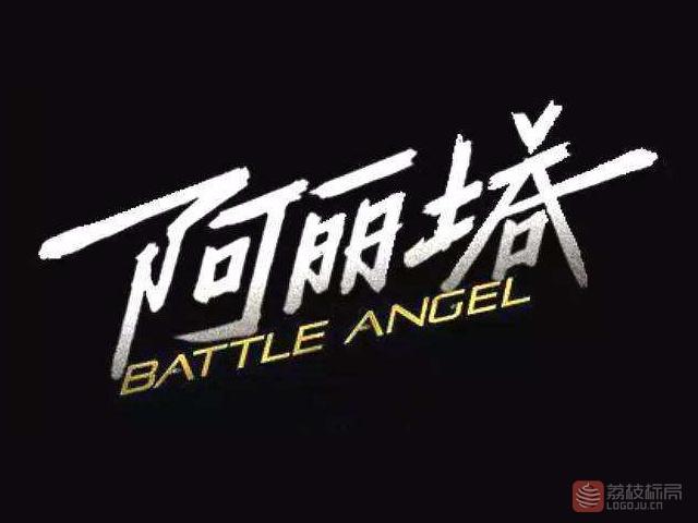 电影《阿丽塔:战斗天使》标志logo