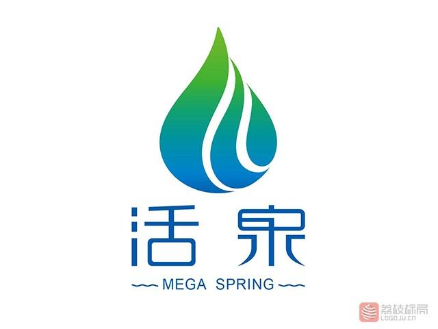 活泉矿泉水品牌标志logo