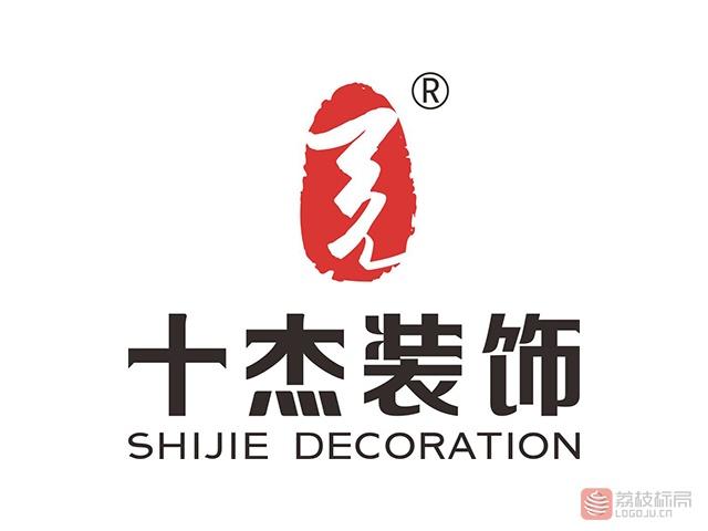 宁波十杰装饰标志logo