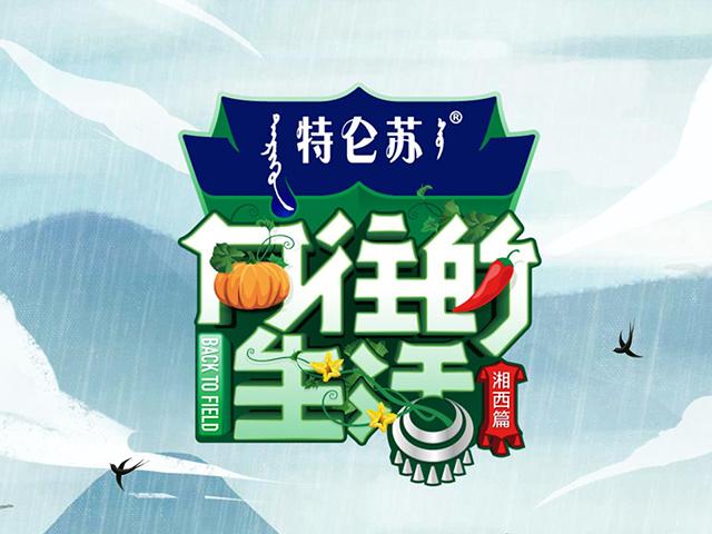 向往的生活2019第三季新标志logo