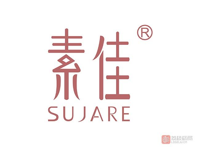 素佳SUJARE护肤品牌标志logo