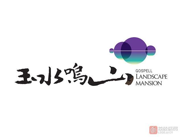 玉水鸣山楼盘标志logo