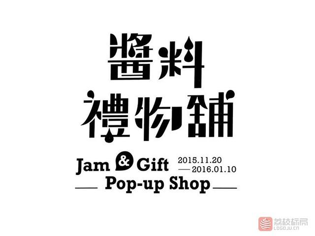 酱料礼物铺标志logo