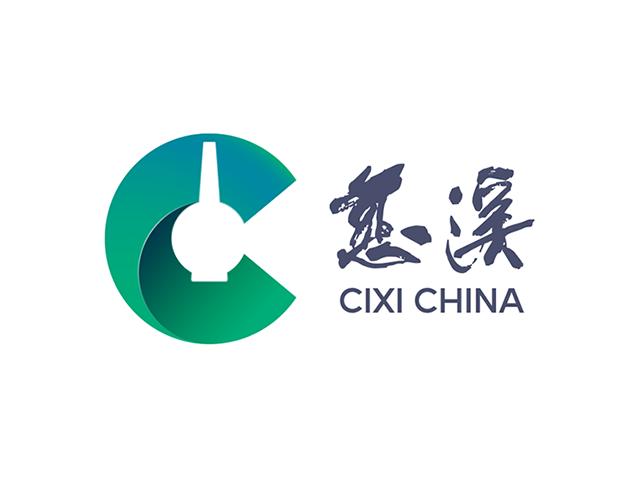 浙江慈溪2019新城市形象标志logo