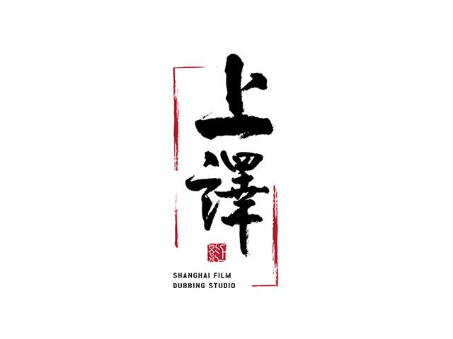 上海电影译制厂2019新标志logo