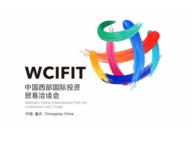 中国西部国际投资贸易洽谈会标志logo