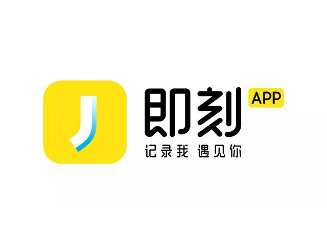 """兴趣内容分享App应用""""即刻""""2019新标志logo"""