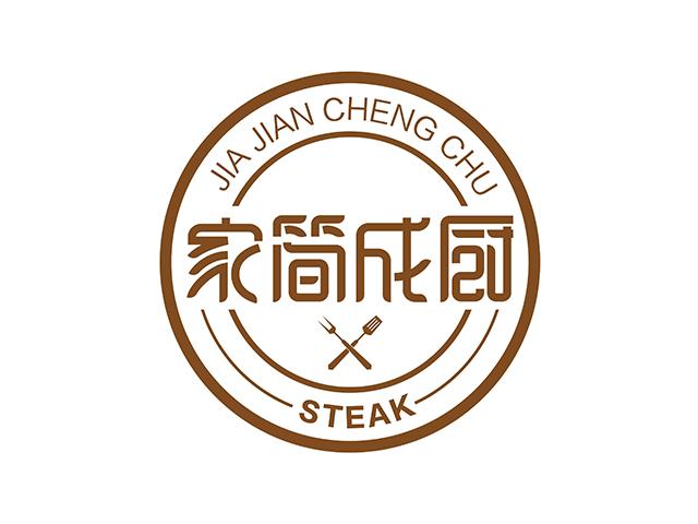 家简成厨餐厅标志logo