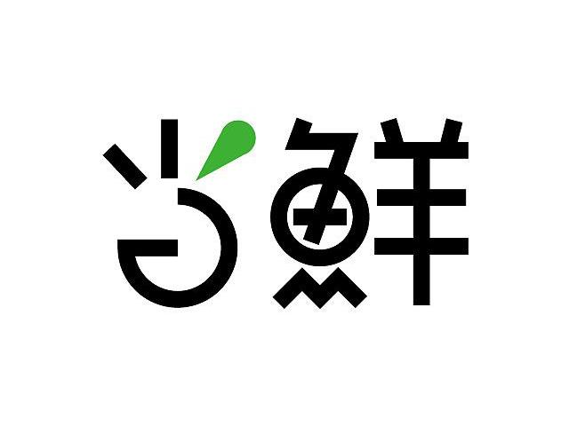 当鲜生鲜标志logo
