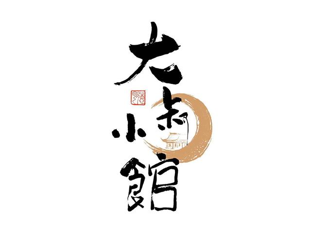 """真人秀节目""""大叔小馆""""节目标志logo"""