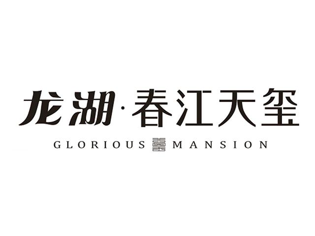 温州龙湖春江天玺楼盘标志logo