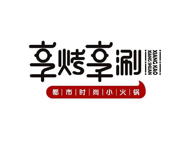 享烤享涮小火锅餐厅标志logo