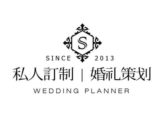 温州S私人定制婚礼策划标志logo