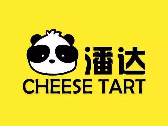 潘达cheesetart芝士蛋挞店标志logo