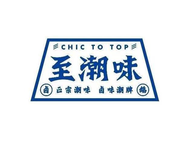 至潮味卤鹅店餐厅标志logo