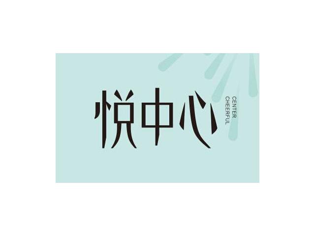 温州悦中心会所标志logo