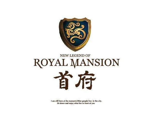 首府ROYALMANSION楼盘标志logo