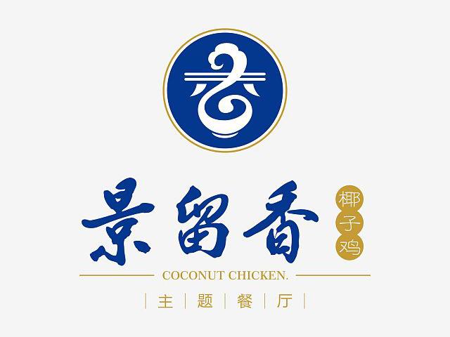 景留香椰子鸡主题餐厅标志logo