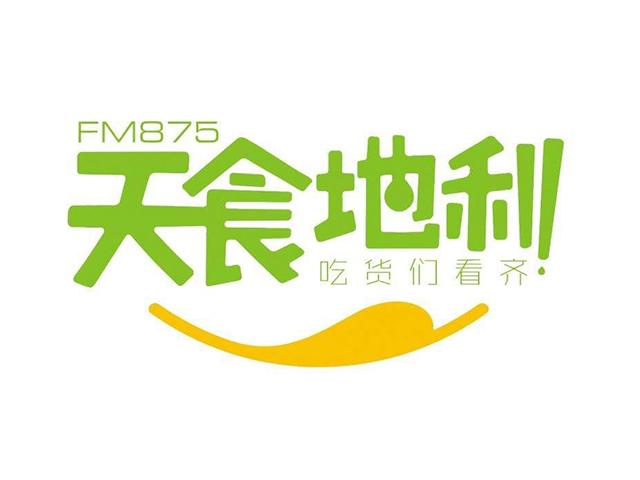 FM875电台天食地利节目标志logo