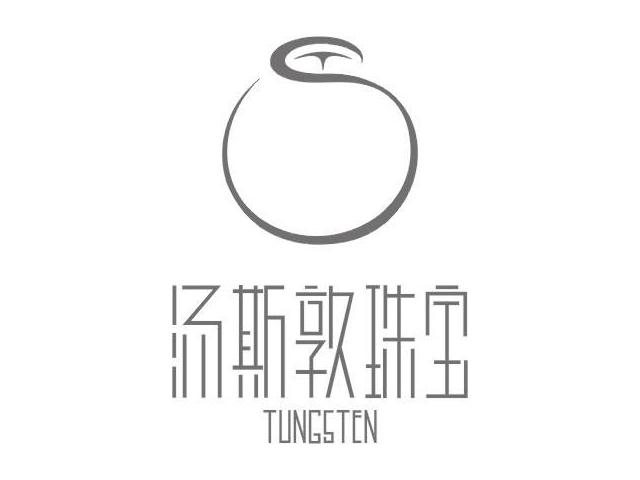 汤斯敦珠宝标志logo