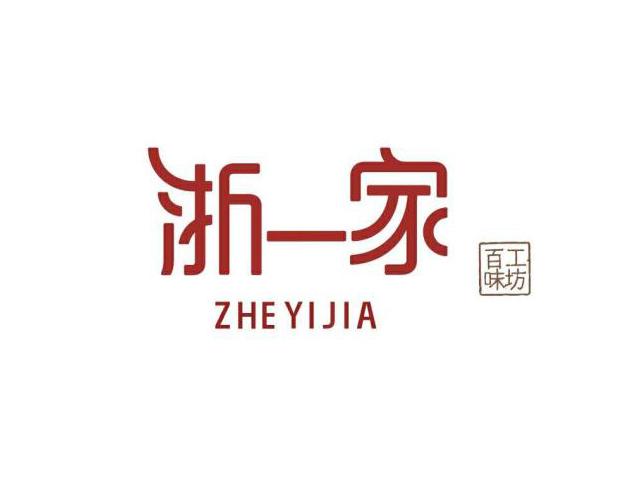 温州浙一家百味工坊连锁餐厅标志logo