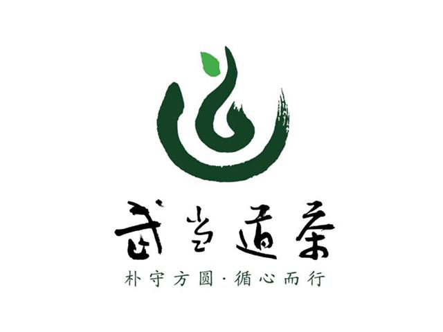 武当道茶标志logo
