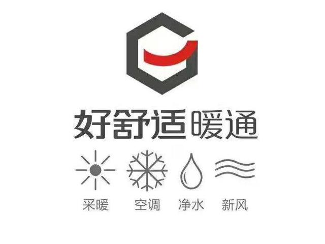 好舒适暖通标志logo