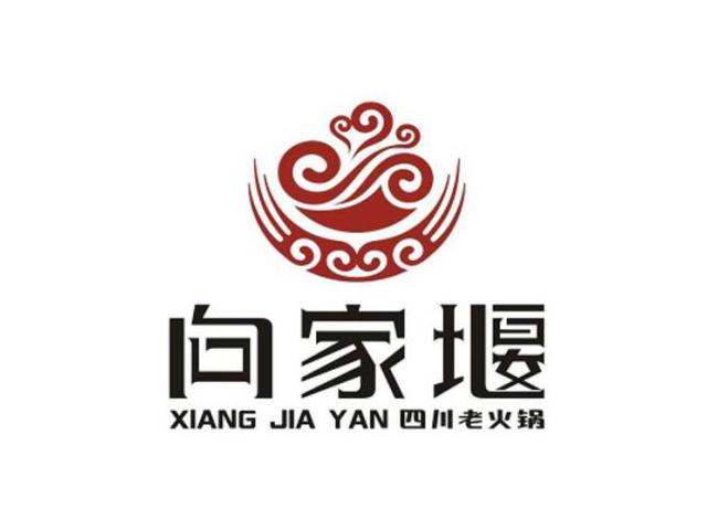 向家堰四川火锅餐厅标志logo