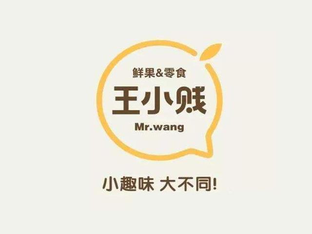 零食鲜果王小贱标志logo
