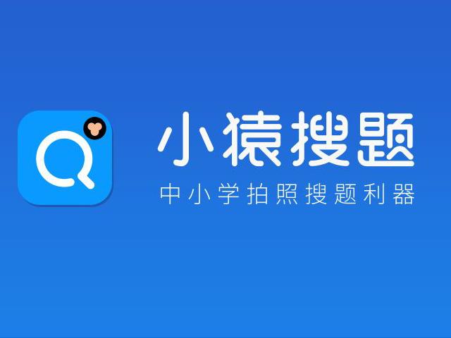 小猿搜题温州商标标志logo