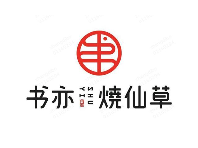 书亦烧仙草茶饮连锁品牌标志logo