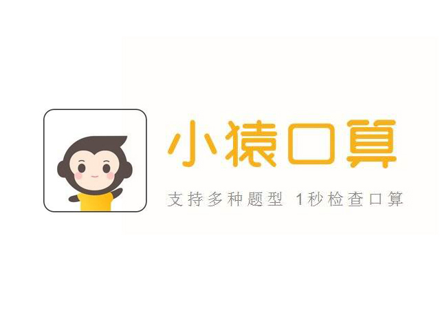 小猿口算温州商标标志logo