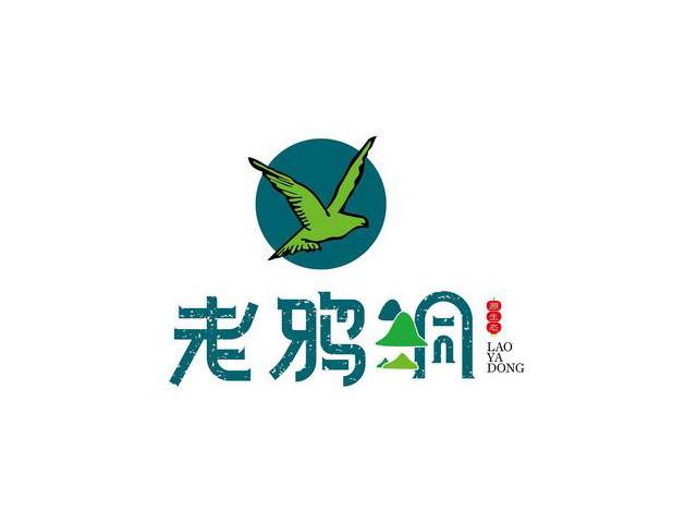 老鸦洞餐厅温州商标标志logo