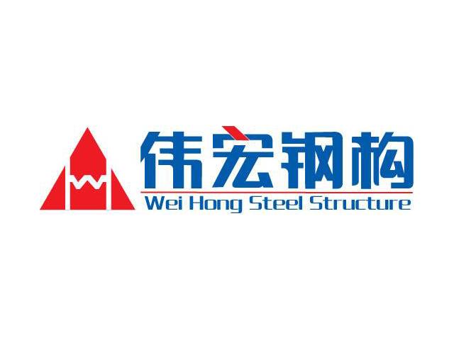 伟宏钢构温州商标标志logo