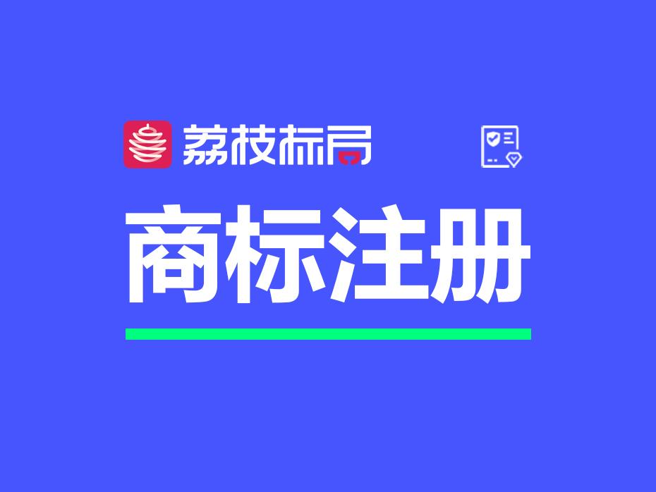 温州商标注册服务-荔枝标局