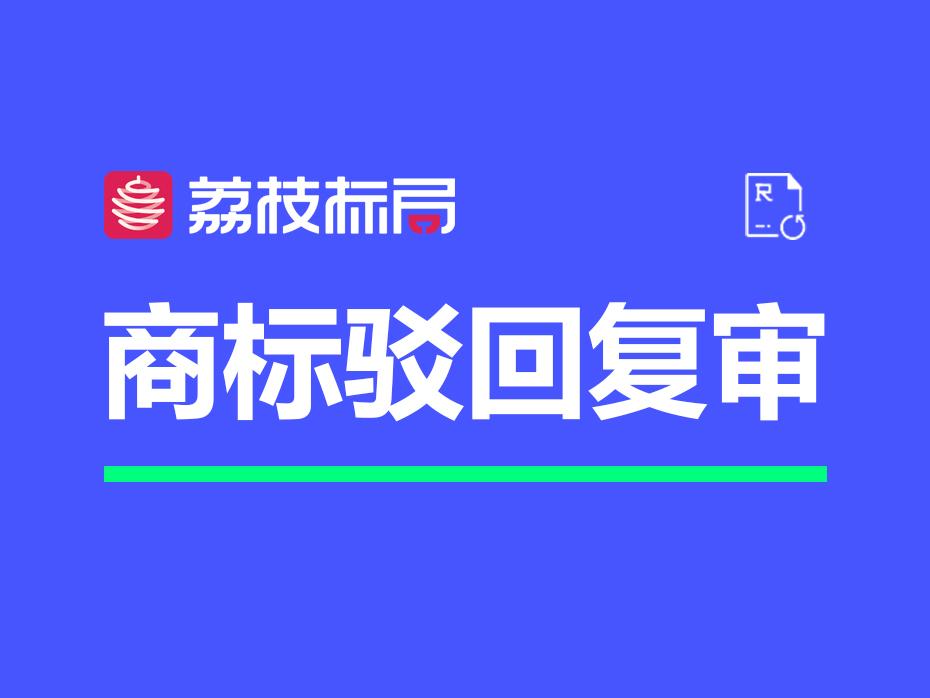 温州商标驳回复审服务-荔枝标局