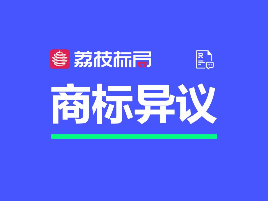 温州申请商标异议服务-荔枝标局